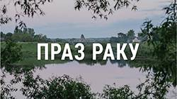 Праз раку. Як жыве мястэчка, падзеленае паміж Беларусьсю і Латвіяй