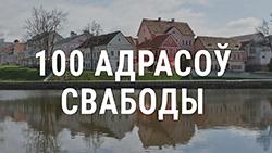 100 адрасоў Свабоды