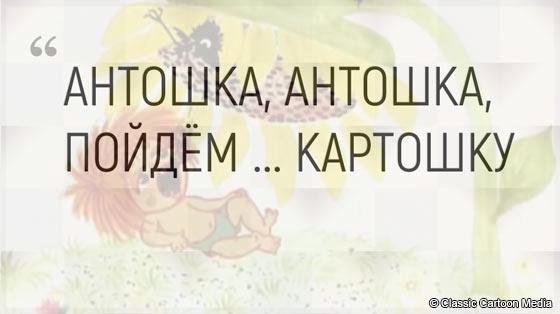 Антошка, Антошка, пойдем ... картошку!