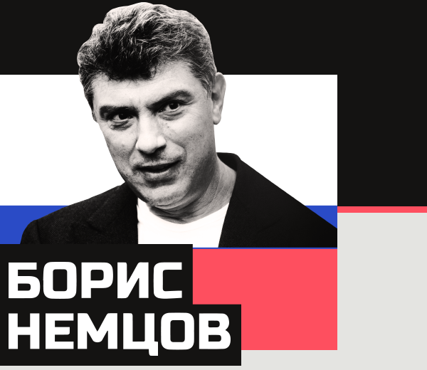 Борис Немцов - 5 лет со дня убийства